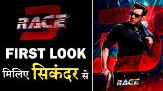 Race 3 First Poster| Salman Khan As Sikander