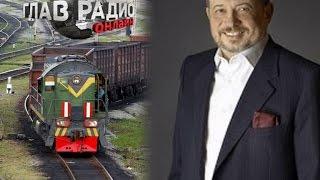 ЭКСКЛЮЗИВ!!! Владимир Лисин о реформе РЖД. ГлавРадиоОнлайн