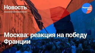 Москва празднует победу Франции