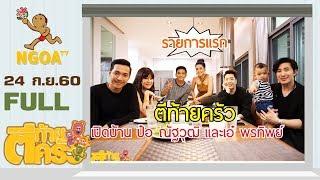 ตีท้ายครัว Special | ป๋อ ณัฐวุฒิ + ครอบครัว | 24 ก.ย.60