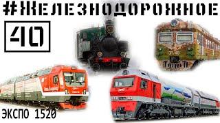 Газотурбовоз ГТ1h, вагон лаборатория, электровоз 2ЭВ120, паровоз Ь. #Железнодорожное