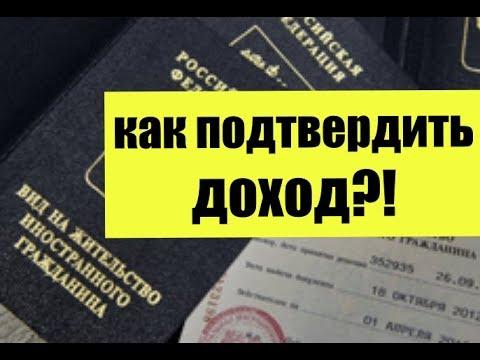 Вид на жительство  Бессрочный ВНЖ  Как подтвердить доход?! ФМС  МВД  юрист