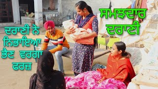 ਬਾਂਝ ਔਰਤ ( Punjabi short movie  ) Baanj Aurat