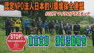 未来へつなぐ水辺環境保全保全プロジェクト 「STOP!マイクロプラスチック東京都支部 清掃活動報告」 Go!Go!NBC!