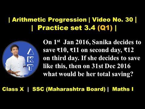 Arithmetic Progression | Class X | Mah. Board (SSC) | Practice set 3.4 (Q1)