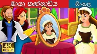 මැජික් මිරර් | The Magic Mirror Story in Sinhala | Sinhala Cartoon | Sinhala Fairy Tales