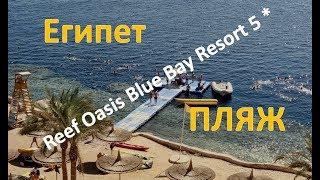 Отель Reef Oasis Blue Bay Resort&Spa 5*_  ПЛЯЖ и КОРАЛЛОВЫЙ РИФ