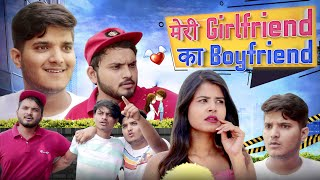 Meri Girlfriend ka Boyfriend | the mridul | Pragati | Nitin - Download this Video in MP3, M4A, WEBM, MP4, 3GP