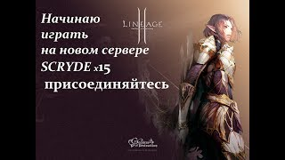 LINEAGE 2 сервер Skrude Beleth