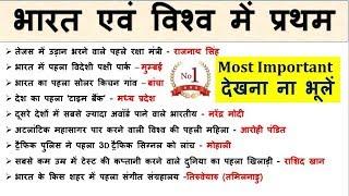 GK GS Test  | भारत में प्रथम कौन क्या है? | Samanya Gyan | Gk imp Questions | Gk in Hindi |