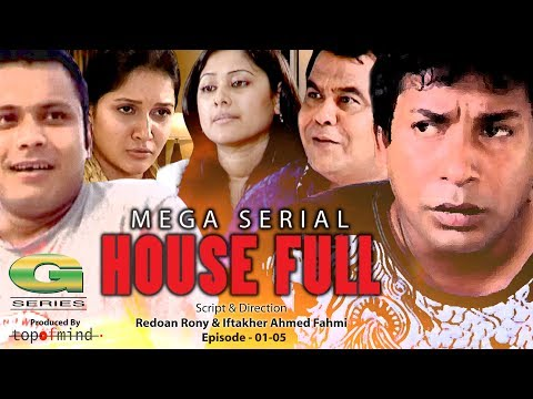 house full mega serial episode 01 05 mosharraf karim siddiku