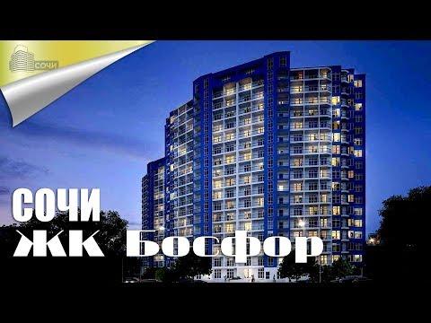 Купить Квартиру В Сочи, ЖК Босфор Подробный отчёт / Недвижимость в Сочи