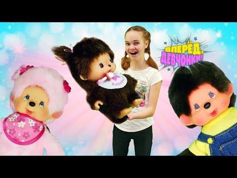 Мультики для малышей. Видео с игрушками. Обезьянки Monchhichi малыши