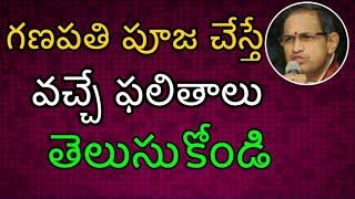 గణపతి పూజ చేస్తే  వచ్చే ఫలితాలు తెలుసుకోండి Sri Chaganti Koteswara Rao Pravachanam latest