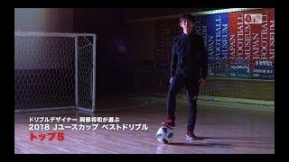 ドリブルデザイナー岡部将和が選ぶ2018JユースカップベストドリブルTop5Jリーグ公式