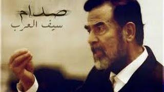 تحميل اغاني صدام حسين لا تأسفن علي غدر الزمان MP3