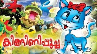 Kingini Poocha Malayalam Cartoon - Malayalam Animation For Children [HD]