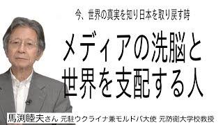 [馬渕睦夫さん ] 今、世界の真実を知り日本を取り戻す時 メディアの洗脳と世界を支配する人