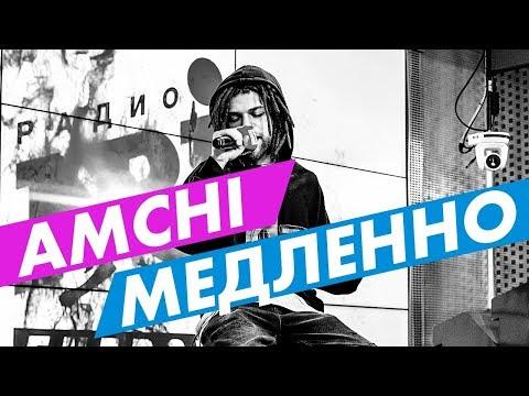Новые ПЕСНИ: AMCHI - Медленно на Радио ENERGY!