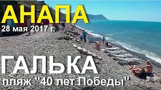 АНАПА 🌞ГАЛЕЧНЫй пляж 40 лет Победы. 28 мая 2017 года
