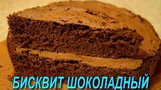 Рецепт Бисквита.Как Приготовить Вкусный Шоколадный Бисквит.Бисквит - кондитерское тесто, в равной степени простое в приготовлении и универсально подходящее