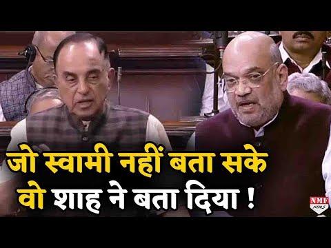 गांधी परिवार से जुड़ी जो बात स्वामी नहीं बता सके वो अमित शाह ने बता दिया !