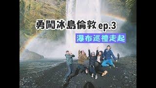 【勇闖冰島倫敦ep.3】給你整條彩虹的瀑布啊啊啊