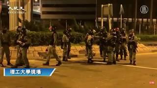 [直播]11.20 理工大學第二批急救人員離開