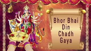 Bhor Bhai Din Chadh Gaya Meri Ambe I Devi Aarti I   - YouTube