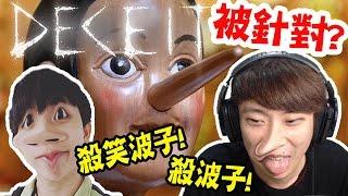 當玩家發現「我是笑波子」...?遇上香港玩家!: DECEIT #6