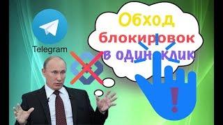 ОБХОД БЛОКИРОВКИ TELEGRAM В ОДИН КЛИК - 2 СПОСОБА — ZVERY STORIES