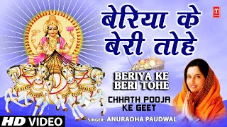Beriya Ke Beri [Full Song] - Chhath Parav Karav - Download this Video in MP3, M4A, WEBM, MP4, 3GP