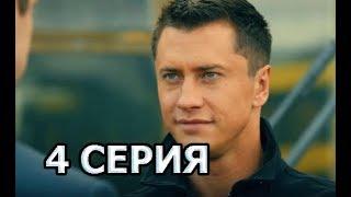 Мажор 3 сезон 4 серия - Полный анонс