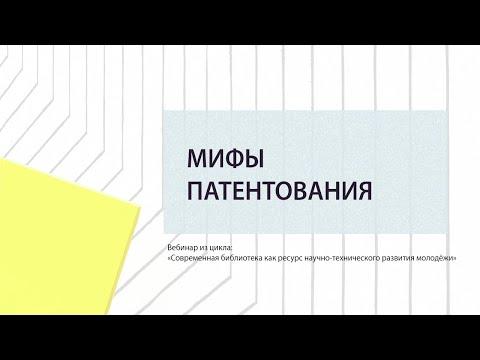 Мифы патентования