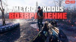 ПРОХОЖДЕНИЕ Metro Exodus #1 СТРИМ - УКРАИНЦЫ УДИВИЛИ!