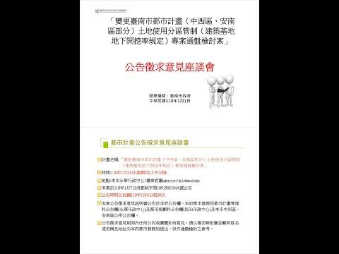 「變更臺南市都市計畫(中西區、安南區部分)土地使用分區管制(建築基地地下開挖率規定)專案通盤檢討案」自民國110年1月8日起依法辦理通盤檢討前公告徵求意見30天。