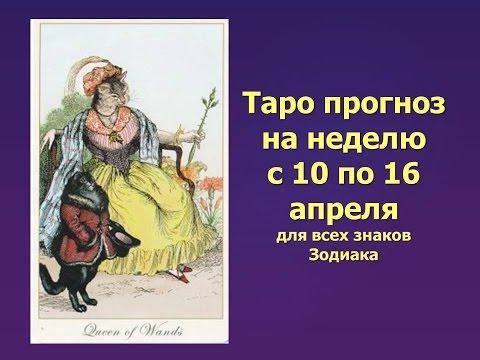 Весы женщины гороскоп на март