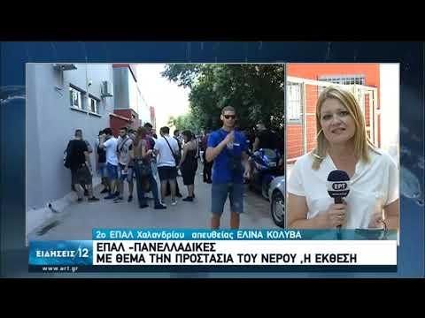 Πανελλαδικές σήμερα στα ΕΠΑΛ-Θέματα και απαντήσεις από το ert.gr   16/06/2020   ΕΡΤ