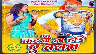 Pawan Singh New Song Katni Na Hoi Ae Balam Bhojpuri