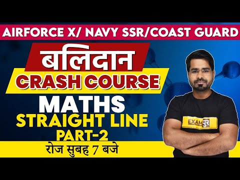 Airforce X/Navy SSR/Coast Guard | Maths Straight Line | बलिदान Crash Course | Maths By Tahir Sir |07