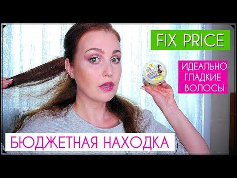 ИДЕАЛЬНЫЕ ВОЛОСЫ за 50 рублей ? РЕАЛЬНО? СЕКРЕТ ЛАМИНИРОВАНИЯ ВОЛОС из FixPrice  ♥MamavPudre
