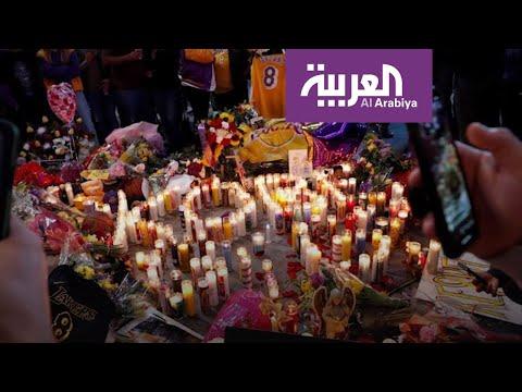 العرب اليوم - شاهد: هكذا ودع الوسط الرياضي العالمي لاعب السلة كوبي براينت