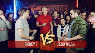 VERSUS: FRESH BLOOD 2 (Rickey F VS Леха Медь) Round 2