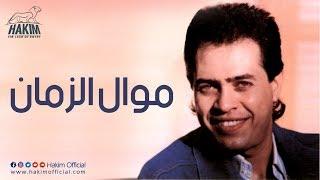تحميل و مشاهدة Hakim - Mawal El Zaman | حكيم - موال الزمان MP3