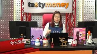 TASTY MONEY 2016-12-15 完整版