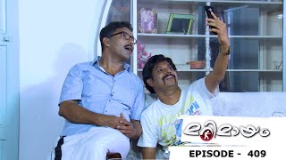 Episode 409 | Marimayam | Mobile Mania...! | Mazhavil Manorama