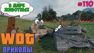 World of Tanks Приколы # 110 (В Мире Животных)