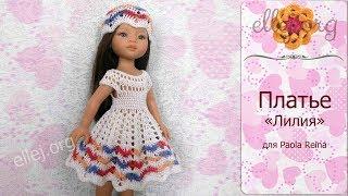 """♥ Платье """"Лилия"""" для куклы Paola Reina крючком • Описание, фото и схемы вязания • ellej.org"""