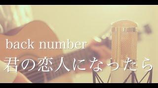 君の恋人になったら/backnumbercover