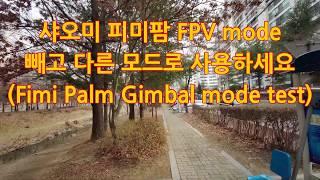샤오미 피미팜 FPV mode 빼고 다른 모드 사용 하세요(Fimi Palm Gimbal mode test)